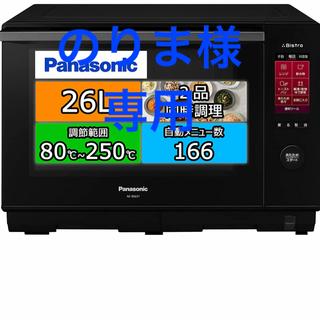 パナソニック(Panasonic)の【のりま様専用】Panasonic ビストロス NE-BS657-W(電子レンジ)