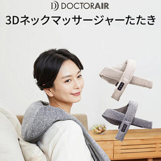 DOCTOR AIR ドクターエア グレー マッサージャー(マッサージ機)