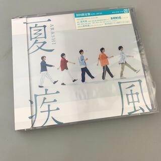 嵐 - 【美品】夏疾風 初回限定盤 嵐 CD+DVD