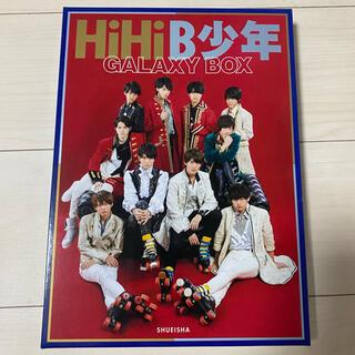 Johnny's - HiHiB少年写真集GALAXY BOX