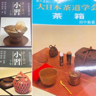 茶道の教科書 3冊セット❣️(趣味/スポーツ/実用)