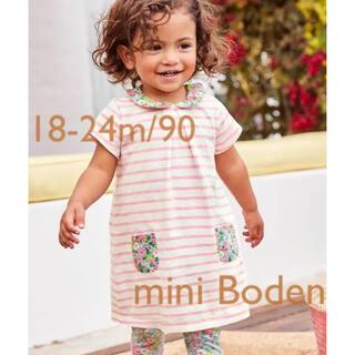 ボーデン(Boden)の新品 ミニボーデン ボーダー柄ワンピース パンツ付 90(ワンピース)