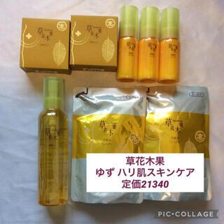 草花木果 - 最終値下げ❗️ゆず 草花木果 8個セット 洗顔せっけん 化粧水 保湿液