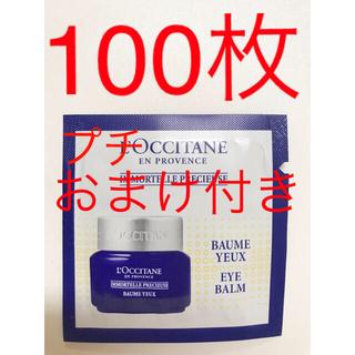 L'OCCITANE - ロクシタン プレシューズアイバーム サンプル 100枚 おまけ付き