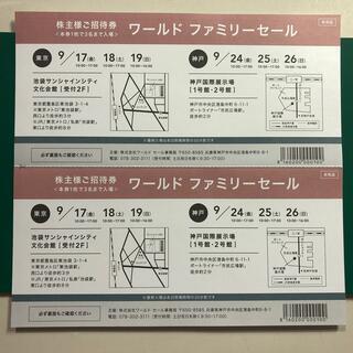 2021年 ワールド ファミリーセール ご招待券 ✖️ 2枚(その他)