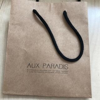 オゥパラディ(AUX PARADIS)のオゥパラディ ショップ袋 ショッパー(ショップ袋)