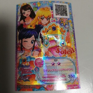 アイカツ(アイカツ!)のアイカツカード ライジングオレンジサンアクセ(シングルカード)