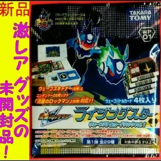 ロックマン(LOCMAN)の流星ロックマン ウェブバトルカードパックVol1 ウェブスキャナー無しでも遊べる(Box/デッキ/パック)