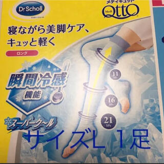 メディキュット(MediQttO)の寝ながらメディキュット ロング スーパークール  サイズL1足 美脚 むくみ(エクササイズ用品)