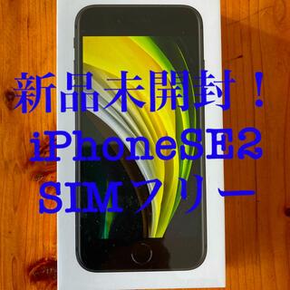 アップル(Apple)の新品未開封品!iPhone SE2 第二世代 64GB SIMロック解除済み!(スマートフォン本体)