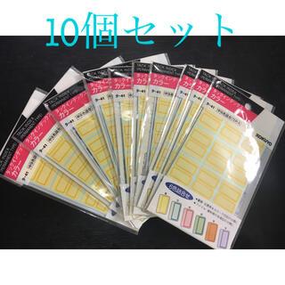 コクヨ(コクヨ)のタックインデックスカラー 中サイズ 10個セット(ノート/メモ帳/ふせん)