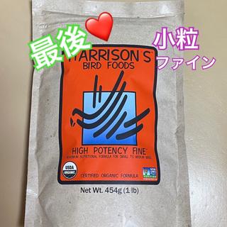 ハリソン オーガニック バードフード ハイポテンシー ファイン(小粒)