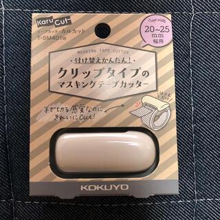 コクヨ(コクヨ)のクリップタイプのマスキングテープカッター(テープ/マスキングテープ)