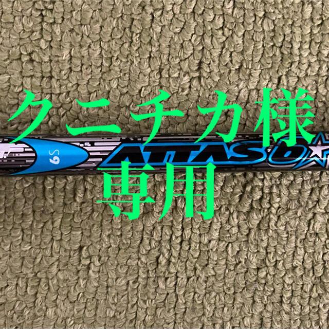 USTMamiya(マミヤ)のUSTマミヤ アッタス6 ロックスター6S ピンスリーブ付ドライバー用シャフト スポーツ/アウトドアのゴルフ(その他)の商品写真