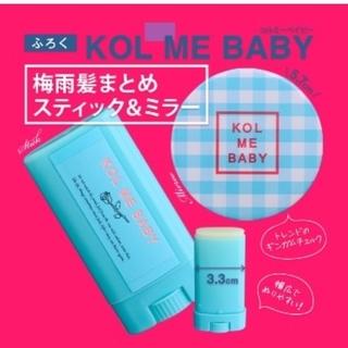 KOL ME BABY 梅雨髪まとめスティック&ミラー(ヘアワックス/ヘアクリーム)
