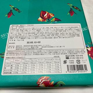 髙島屋 - 【値下げ】銀座千疋屋 銀座ゼリー PGS-062 9個入り