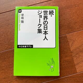 世界の日本人ジョ-ク集 続(文学/小説)