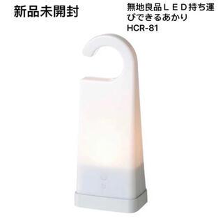 ムジルシリョウヒン(MUJI (無印良品))のMUJI無地良品LED持ち運びできるあかり HCR-81(フロアスタンド)