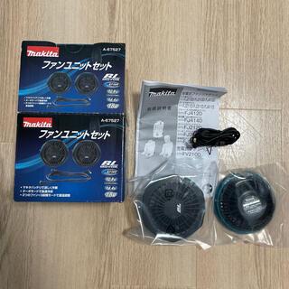 マキタ(Makita)のファンユニットセット(扇風機)