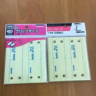 コクヨ(コクヨ)のコクヨ クリップテープ 2穴用(オフィス用品一般)