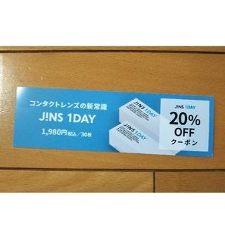 ジンズ(JINS)のJINS 割引クーポン(その他)