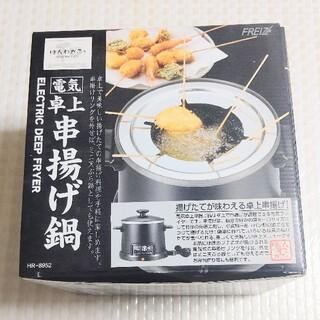 ☆みくるさん専用☆ ほんわかふぇ 電気卓上串揚げ鍋(その他)