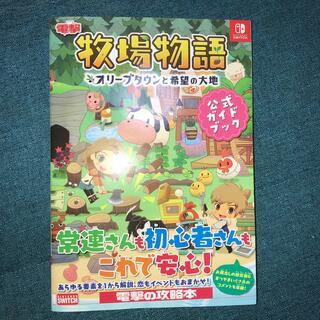 ニンテンドースイッチ(Nintendo Switch)の牧場物語オリーブタウンと希望の大地公式ガイドブック(アート/エンタメ)
