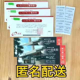 優待券セット ヨドコウ迎賓館 ひろしま美術館 アイケイケイ(美術館/博物館)