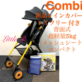 combi - コンビ  F2 背面式 B型ベビーカー 超軽量3kg コンパクト