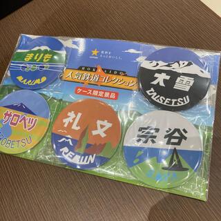 サッポロ(サッポロ)の北海道人気鉄道コレクション(ノベルティグッズ)
