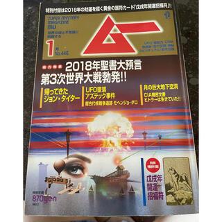 ガッケン(学研)のムー1月号No.446(専門誌)