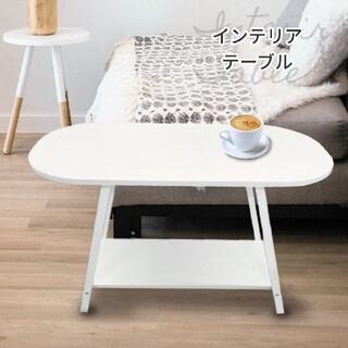 テーブル サイドテーブル ホワイト 白 北欧 コーヒーテーブル パソコンテーブル(ローテーブル)