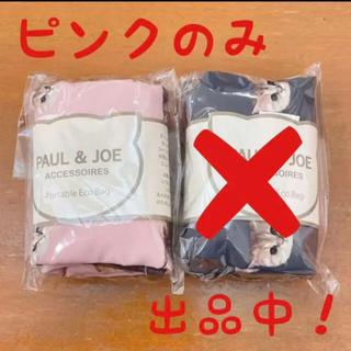 PAUL & JOE - 【未開封*新品*ピンク】PAUL & JOE ポールアンドジョー エコバッグ