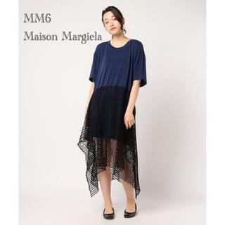 エムエムシックス(MM6)のMM6 Maison Margiela/新品/メッシュ/ワンピース/フレア(ロングワンピース/マキシワンピース)