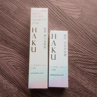 SHISEIDO (資生堂) - HAKU 薬用 美白美容液  セット