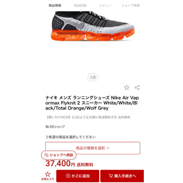 NIKE(ナイキ)の希少! atmos完売 NIKE AIR VAPORMAX フライニット 27 メンズの靴/シューズ(スニーカー)の商品写真
