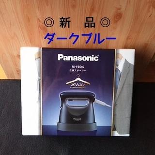 Panasonic - パナソニック 衣類スチーマー ダークブルー