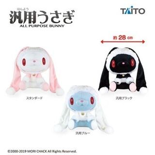 TAITO - ラスト 汎用うさぎ ぬいぐるみ セット 新品未使用
