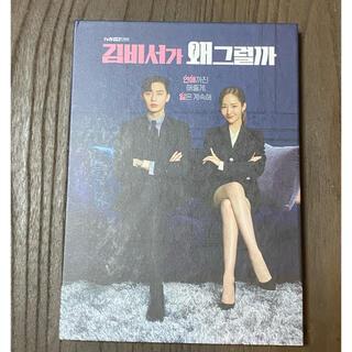 韓国ドラマ キム秘書はいったいなぜ OST オリジナルサウンドトラックCD(テレビドラマサントラ)