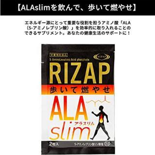 ライザップ ALAslim アラスリム (9袋入り)ダイエットサプリ(ダイエット食品)
