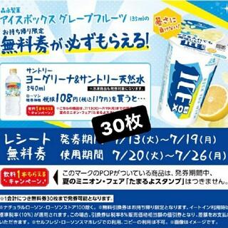 アイスボックス  グレープフルーツ味 無料引換券30枚(フード/ドリンク券)