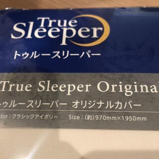 カバー 新品未開封 ShopJapan ショップジャパン トゥルースリーパー さ(マットレス)