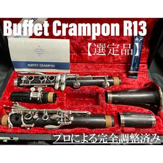 【良品 メンテナンス済】Buffet Crampon R13 クラリネット(クラリネット)