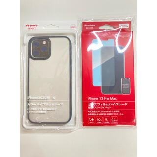 エヌティティドコモ(NTTdocomo)の【高級】iPhone12 ProMax ガラスフィルム ハイブリッドケースセット(保護フィルム)