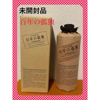 【人気】本格焼酎(麦)百年の孤独(焼酎)