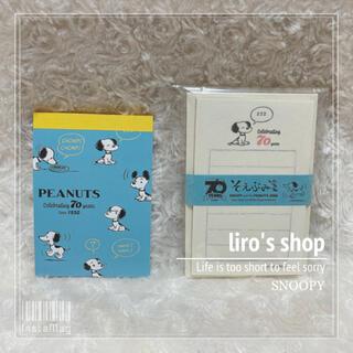 スヌーピー(SNOOPY)のSNOOPY♡70周年 レターセット/ミニメモ 2点セット(ノート/メモ帳/ふせん)