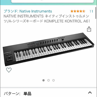 MIDIキーボード KOMPLETE KONTROL A61(MIDIコントローラー)