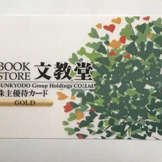 文教堂株主優待カード【ゴールド】 7%割引(その他)