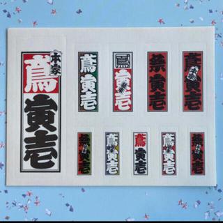 寅壱 - 鳶 寅壱 ステッカー(非売品)5枚セット