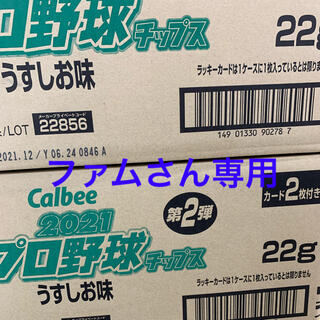 カルビー(カルビー)のプロ野球チップス 2021年 第2弾 2box(菓子/デザート)